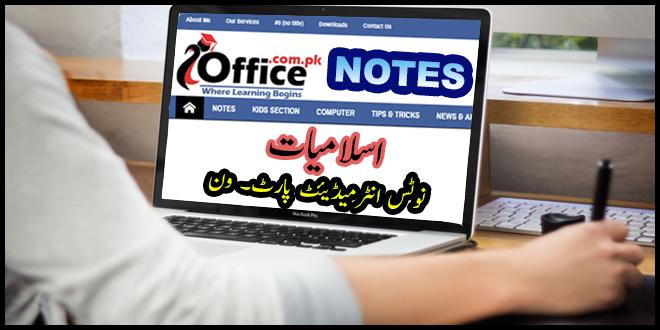 Islamiyat Notes FA / F.Sc / ICS / ICOM / Intermediate Part-1