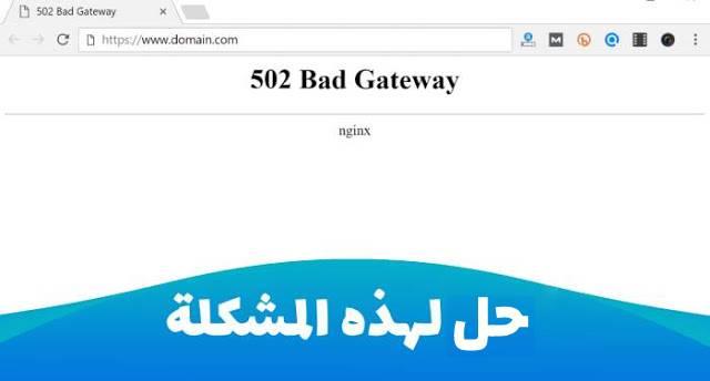 حل مشكلة 502 Bad Gateway وما معنى ذلك؟
