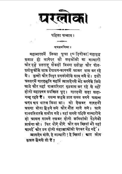Vigyan bhairav tantra in hindi pdf free download
