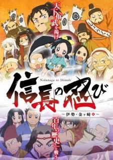 Nobunaga no Shinobi: Ise Kanegasaki-hen