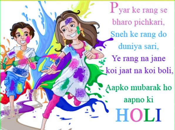 Happy Holi Images Drawing-Download Drawing for Free