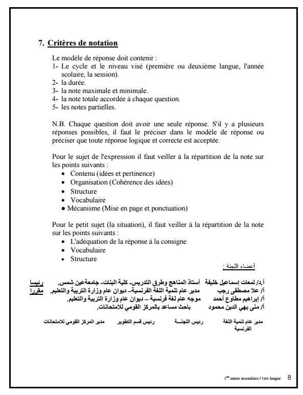 """مواصفات امتحان اللغة الفرنسية للمرحلة الثانوية 2017 """"شكل الاسئلة وتوزيع الدرجات"""" 8"""