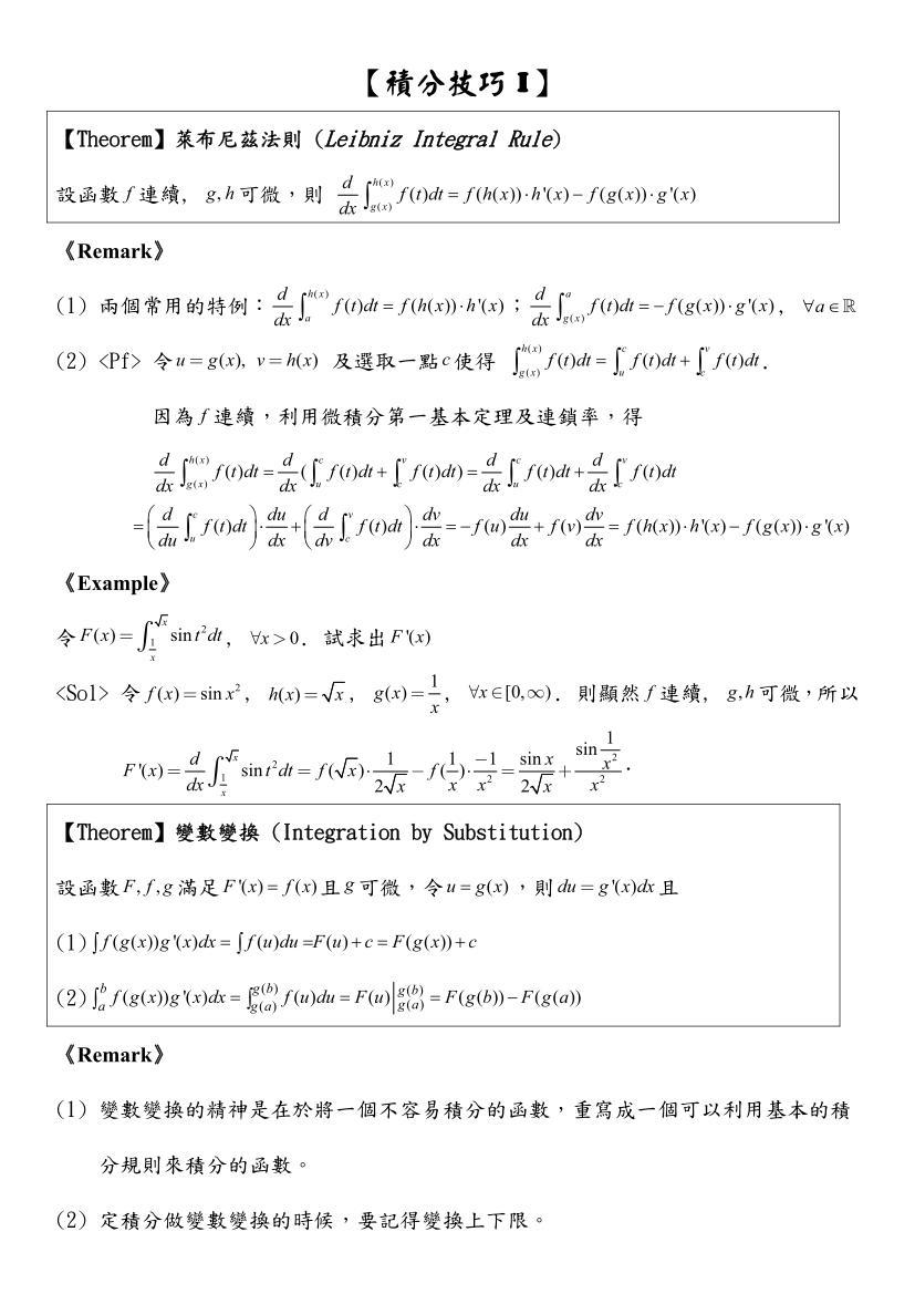 Hua-微積分研究室: [補充資料]積分技巧(I)