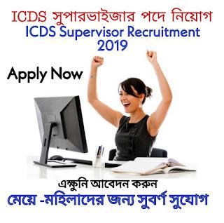 ICDS সুপারভাইজার নিয়োগ - ICDS Supervisor Recruitment 2019