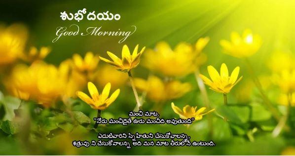 Good Morning Telugu Wishes In 2018 Wallpapersimageswishesdesigns