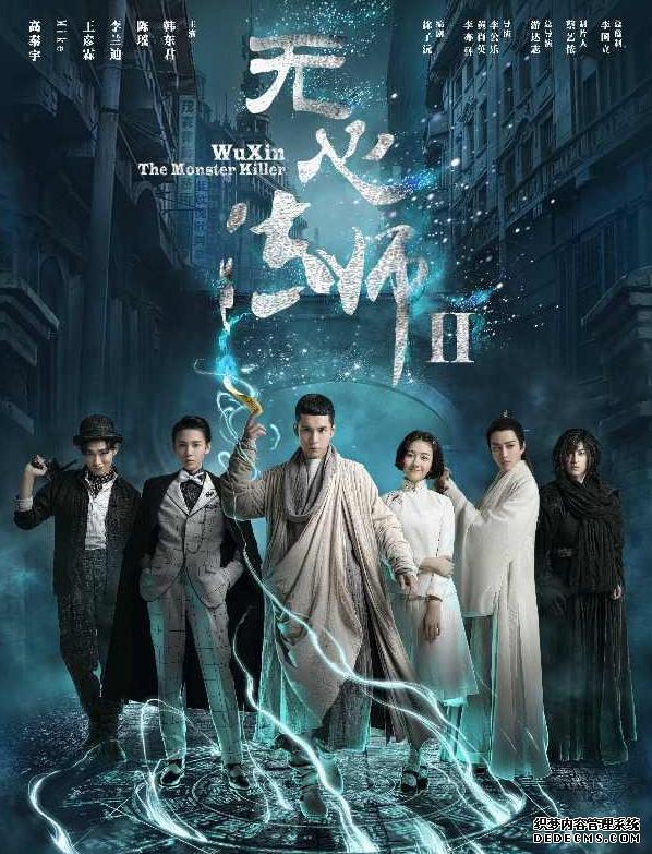 Pháp Sư Vô Tâm 2 - Wu Xin: The Monster Killer 2 (2017)