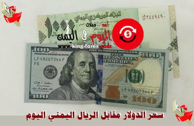 سعر الدولار مقابل الريال اليمني اليوم