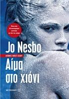 """""""Αίμα στο χιόνι"""" του Jo Nesbo"""