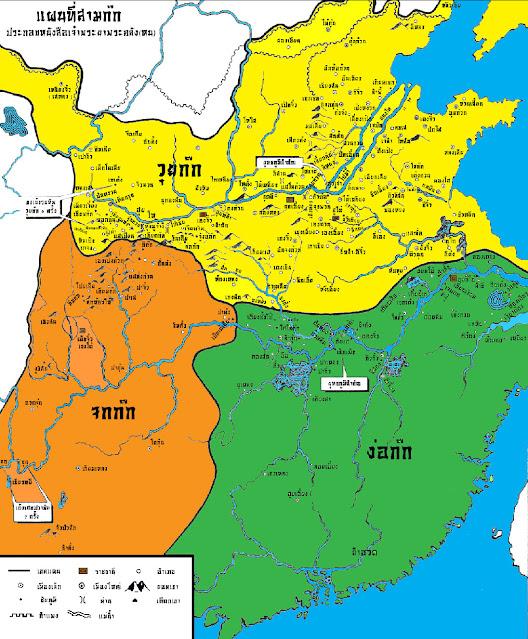 แผนที่สามก๊กภาษาไทย ประกอบหนังสือสามก๊กฉบับเจ้าพระยาพระคลัง (หน