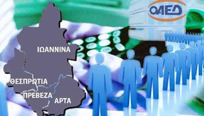 Στο 27,6% η ανεργία στην Ήπειρο
