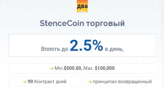 Инвестиционные планы StenceCoin 2