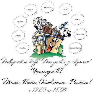 http://posidelkizascrapom.blogspot.ru/2016/03/1_19.html