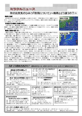 ミラクルニュース9月号