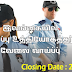 Vacancies In Sri Lanka  Post Of - Security Officers