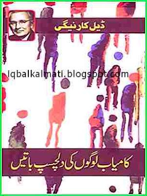 Carnegie Books In Urdu