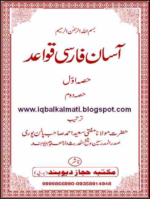 Urdu text book Urdu Qwaid aur Insha Urdu E-book for class 10 CBSE NCERT