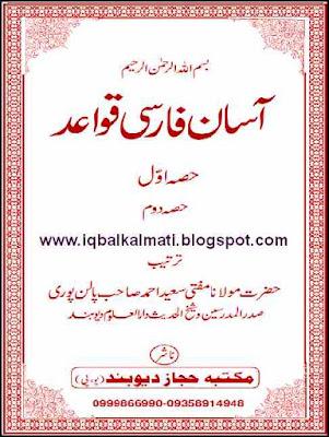 learn farsi in Urdu
