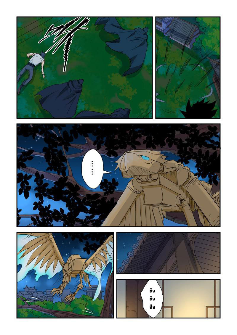 Tales of Demons and Gods ตอนที่ 136 หน้า 6