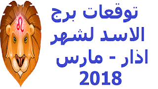 توقعات برج الاسد لشهر اذار - مارس  2018