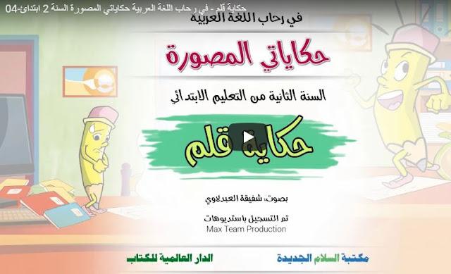 04-حكاية قلم - في رحاب اللغة العربية حكاياتي المصورة السنة 2 ابتدائي