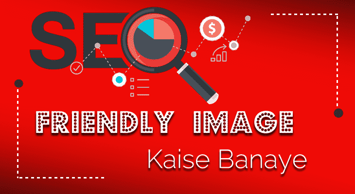 Seo friendly image kaise banaye blog ke