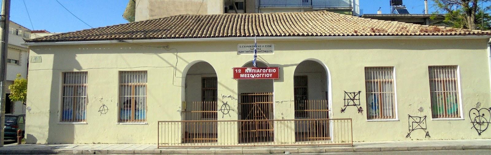 το 1ο Νηπιαγωγείο στο Μεσολόγγι