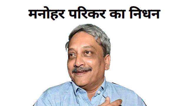 लंबे समय से बीमार चल रहे गोवा के मुख्यमंत्री मनोहर पर्रिकर का निधन