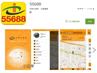 55688 app