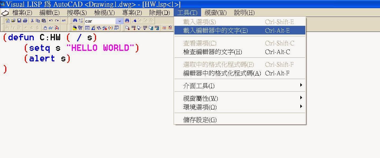 Visual Lisp 隨筆: 三月 2014