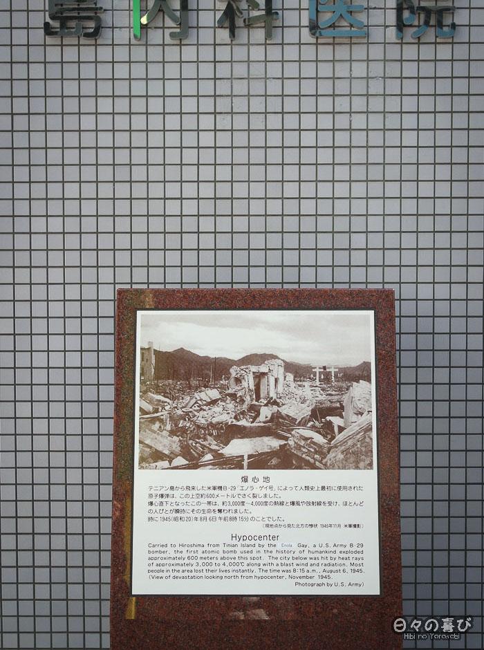 Hypocentre, quartier du parc de la Paix, Hiroshima