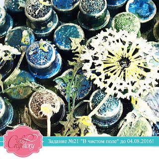 http://craftstoryru.blogspot.ru/2016/07/z21.html