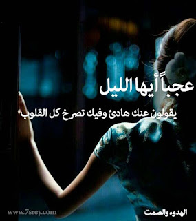 حكم مصورة عن الهدوء , كلام وصور عن الهدوء , اقوال وحكم عن الهدوء