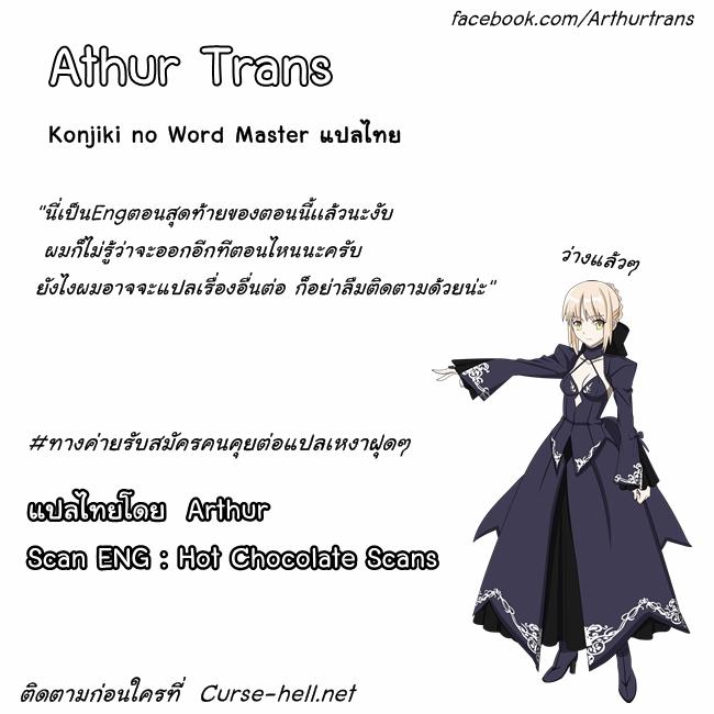 อ่านการ์ตูน Konjiki no Word Master 9.5 ภาพที่ 22