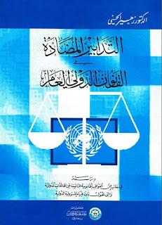 التدابير المضادة في القانون الدولي العام دراسة في جانب من العواقب - زهير الحسني
