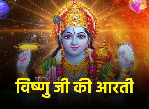 vishnu aarti in hindi
