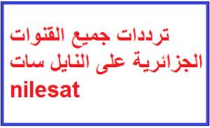 ترددات جميع القنوات الجزائرية على النايل سات nilesat
