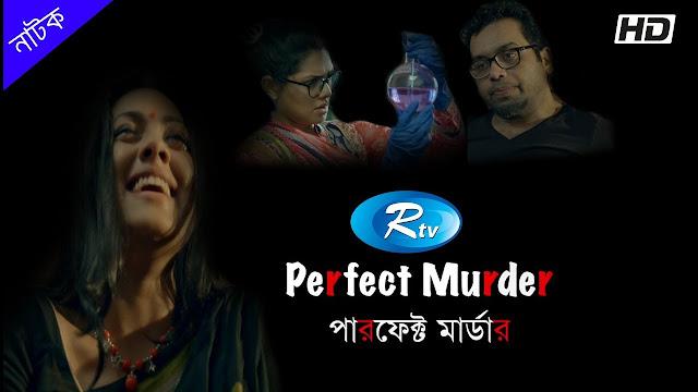 Perfect Murder (2017) Bangla Natok Ft. Tisha Full HDRip 720p