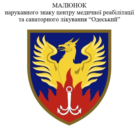 Нарукавний емблема Центру медичної реабілітації та санаторного лікування Одеський