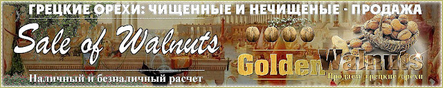 Грецкие орехи Продам Украина, 0961595554, 0500548724, Golden Walnuts