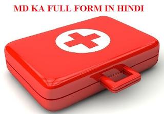 md ka full form,md full form in hindi