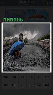 на мостовой зонтик и под ним собака, идет сильный ливень