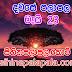 Lagna Palapala Ada Dawase  | ලග්න පලාපල | Sathiye Lagna Palapala 2020 | 2020-05-23