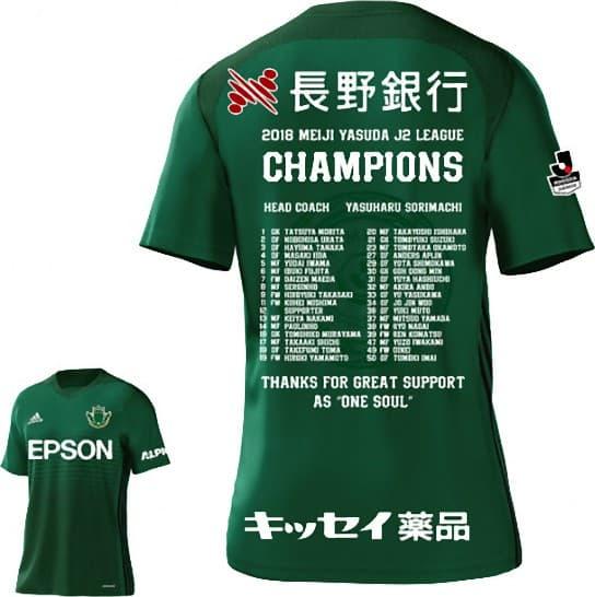 松本山雅FC 2018 ユニフォーム-J2リーグ優勝記念