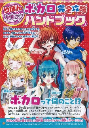 เหล่า Vocaloid เตรียมยกขบวนมีซีรี่ย์ของตนเอง ใน นิตยสาร Ribon