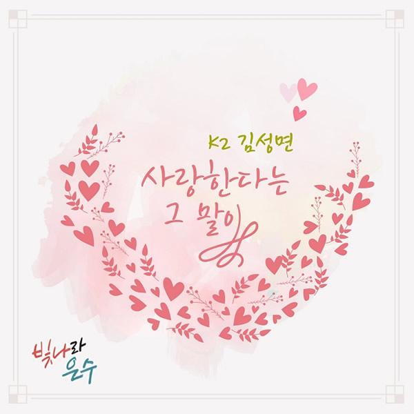 Download Ost. The Shining Eun Soo Terbaru