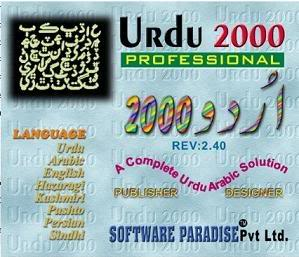 How to download inpage urdu inpage 2016 free download youtube.