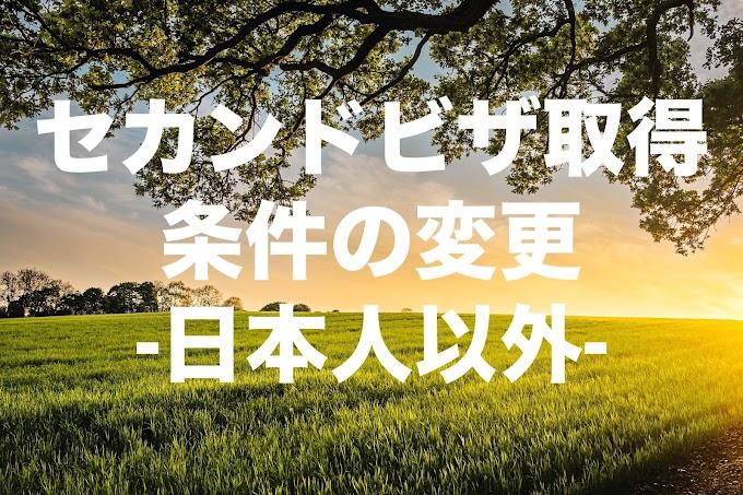 セカンドビザ、ファーム以外でセカンドを取れるようになりました。日本人以外|移民政策の動向