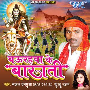 Watch Promo Videos Songs Bhojpuri Holi Baurahawa Ke Barati 2016 Sakal Balamua Songs List, Download Full HD Wallpaper, Photos.