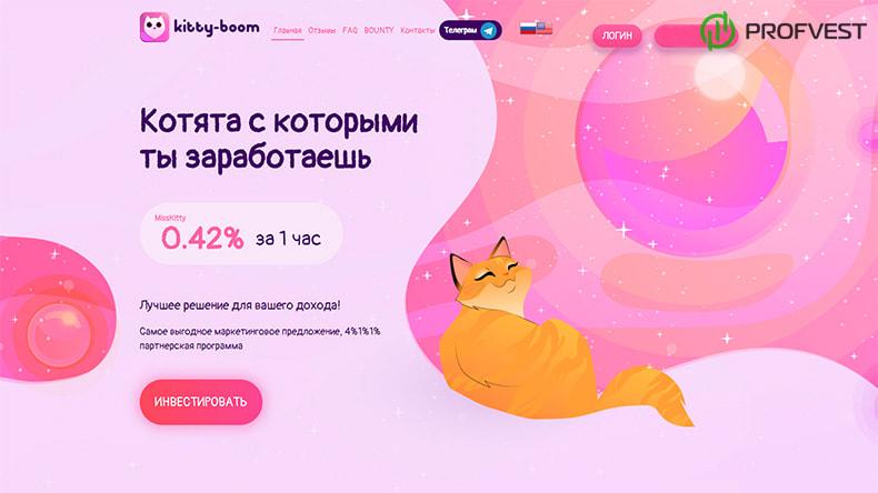 Kitty-Boom (3 сезон) обзор и отзывы HYIP-проекта