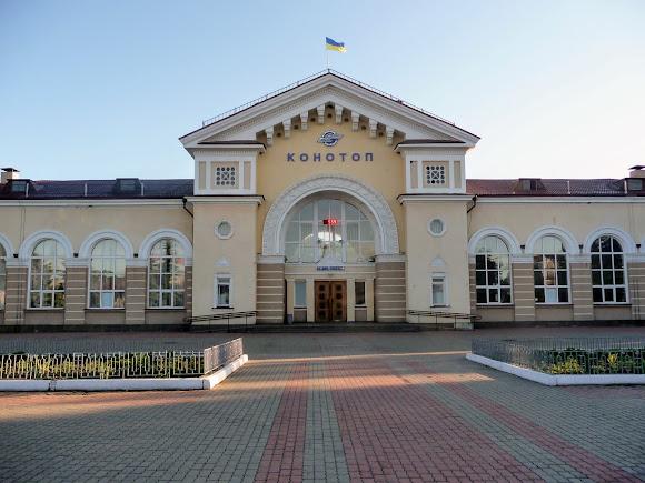 Железнодорожная станция Конотоп. Вокзал